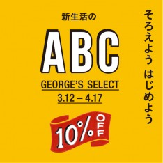 新生活のABC!GEORGE'S SELECT 2016.3.12(土)-2016.4.…